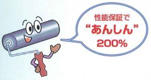 """性能保証で""""あんしん""""200%"""